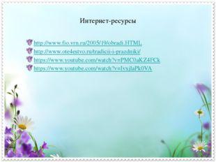 Интернет-ресурсы http://www.fio.vrn.ru/2005/19/obradi.HTML http://www.ote4est