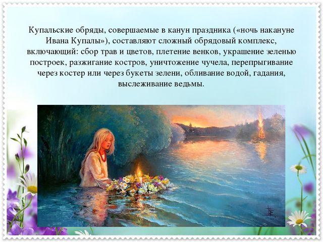 Купальские обряды, совершаемые в канун праздника («ночь накануне Ивана Купалы...