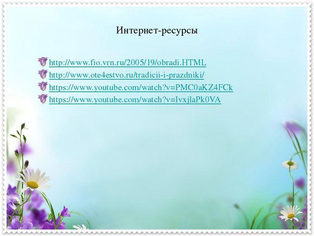 Интернет-ресурсы http://www.fio.vrn.ru/2005/19/obradi.HTML http://www.ote4est...