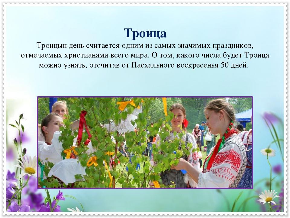 Троица Троицын день считается одним из самых значимых праздников, отмечаемых...