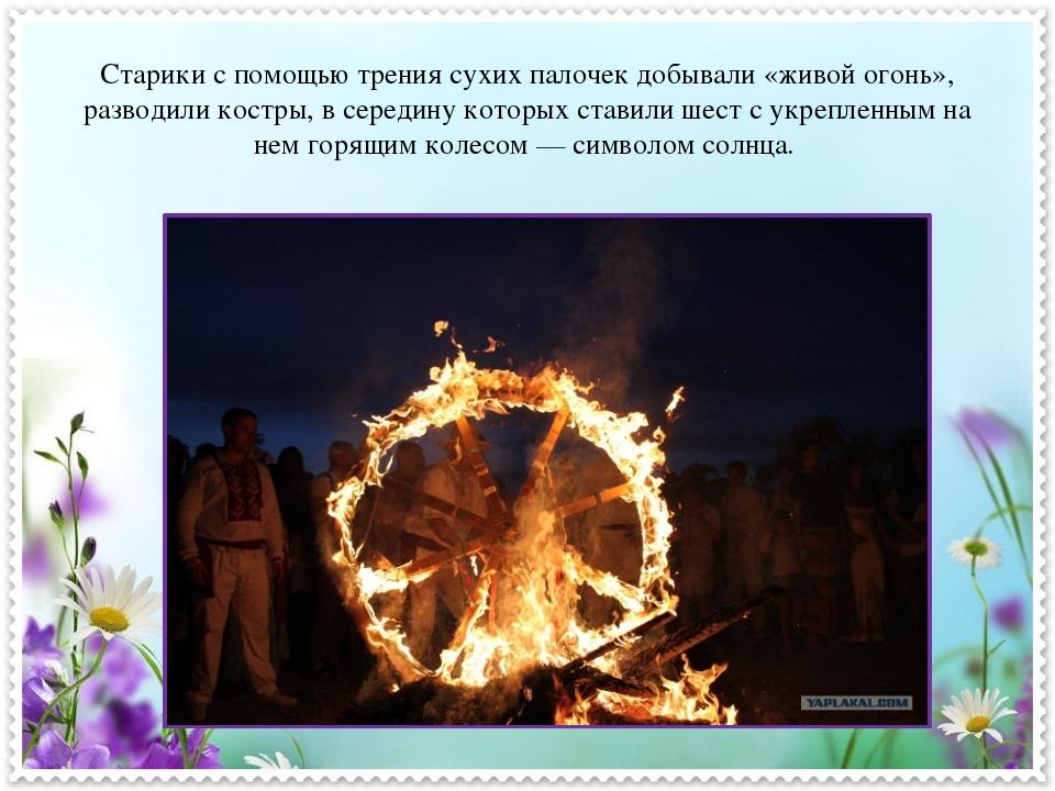 Старики с помощью трения сухих палочек добывали «живой огонь», разводили кост...