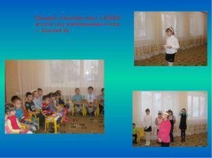 Праздник «Синичкин день» в МБДОУ детском саду комбинированного вида с. Красны