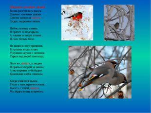 Птицам холодно зимой Вновь разгулялась вьюга, Срывает снежные шапки. Совсем з