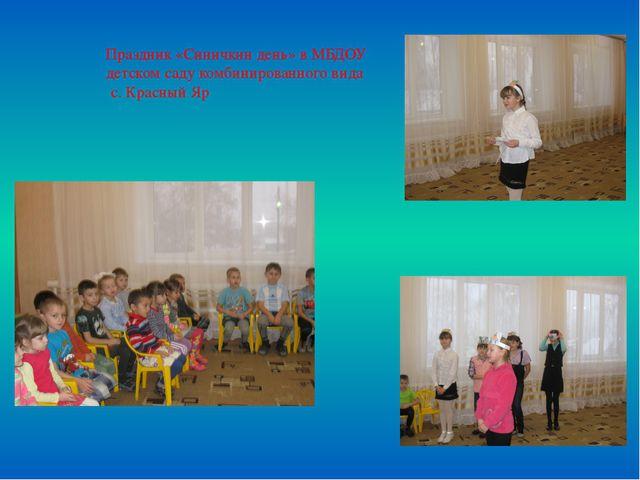 Праздник «Синичкин день» в МБДОУ детском саду комбинированного вида с. Красны...