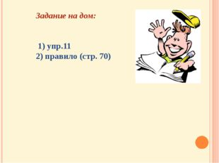 Задание на дом: 1) упр.11 2) правило (стр. 70)