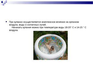 При купании осуществляется комплексное влияние на организм воздуха, воды и со