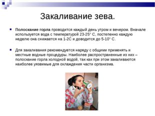 Закаливание зева. Полоскание горла проводится каждый день утром и вечером. Вн