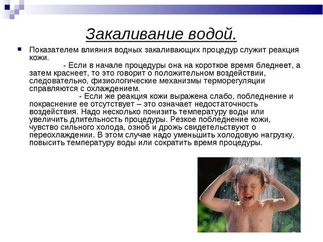 Закаливание водой. Показателем влияния водных закаливающих процедур служит ре...