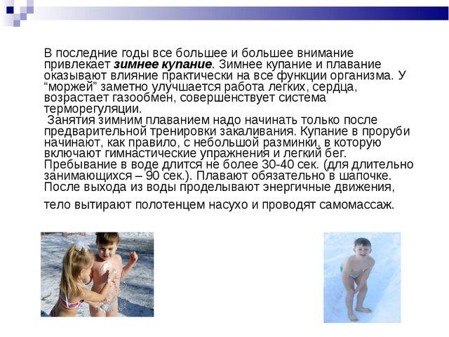 В последние годы все большее и большее внимание привлекает зимнее купание. З...