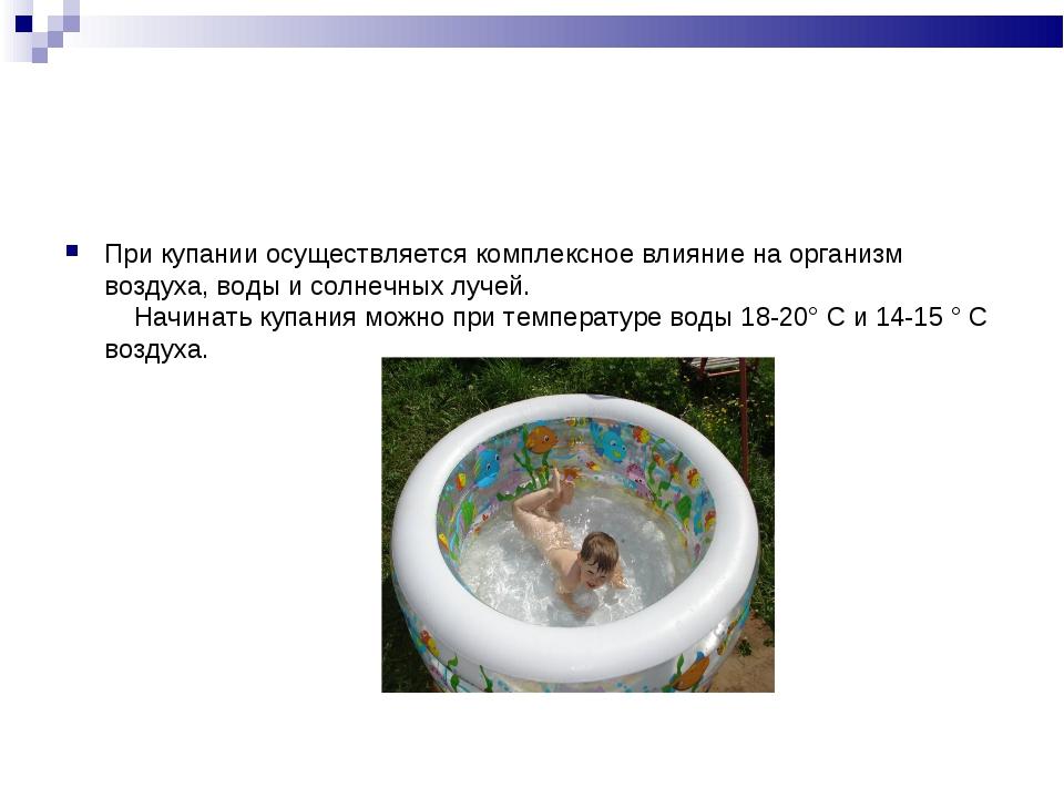 При купании осуществляется комплексное влияние на организм воздуха, воды и со...