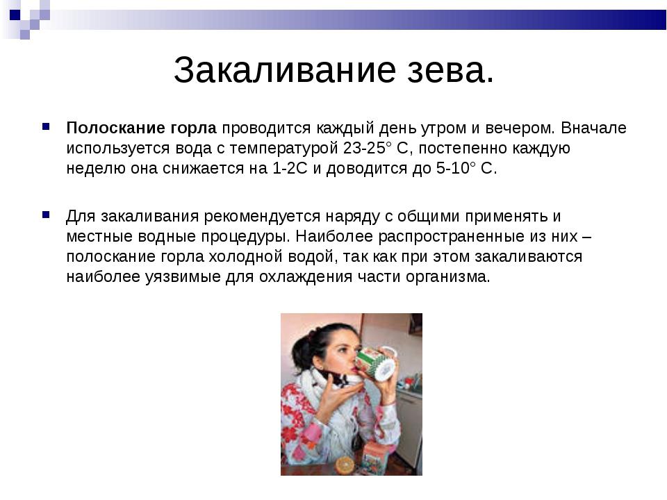 Закаливание зева. Полоскание горла проводится каждый день утром и вечером. Вн...