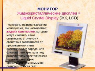 МОНИТОР Жидкокристаллические дисплеи = Liquid Crystal Display (ЖК, LCD) - осн