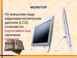 МОНИТОР По внешнему виду жидкокристаллические дисплеи (LCD) отличаются портат