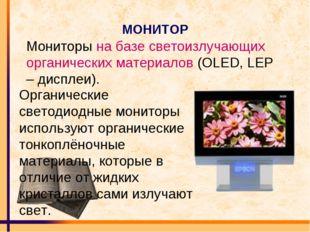 МОНИТОР Мониторы на базе светоизлучающих органических материалов (OLED, LEP –