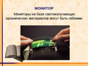 МОНИТОР Мониторы на базе светоизлучающих органических материалов могут быть г