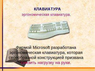 КЛАВИАТУРА эргономическая клавиатура. Фирмой Microsoft разработана эргономиче