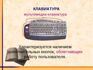 КЛАВИАТУРА мультимедиа-клавиатура Характеризуется наличием дополнительных кно