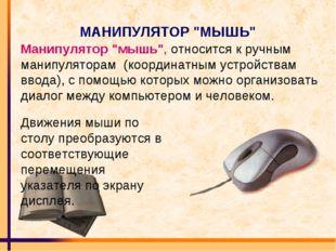 """МАНИПУЛЯТОР """"МЫШЬ"""" Манипулятор """"мышь"""", относится к ручным манипуляторам (коор"""