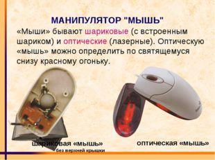 """МАНИПУЛЯТОР """"МЫШЬ"""" «Мыши» бывают шариковые (с встроенным шариком) и оптически"""