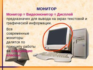 МОНИТОР Монитор = Видеомонитор = Дисплей предназначен для вывода на экран тек