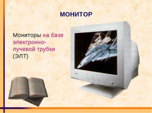МОНИТОР Мониторы на базе электронно-лучевой трубки (ЭЛТ)