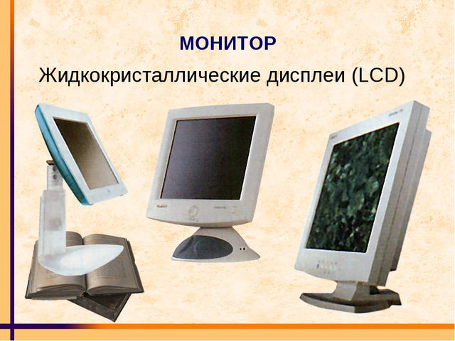 МОНИТОР Жидкокристаллические дисплеи (LCD)