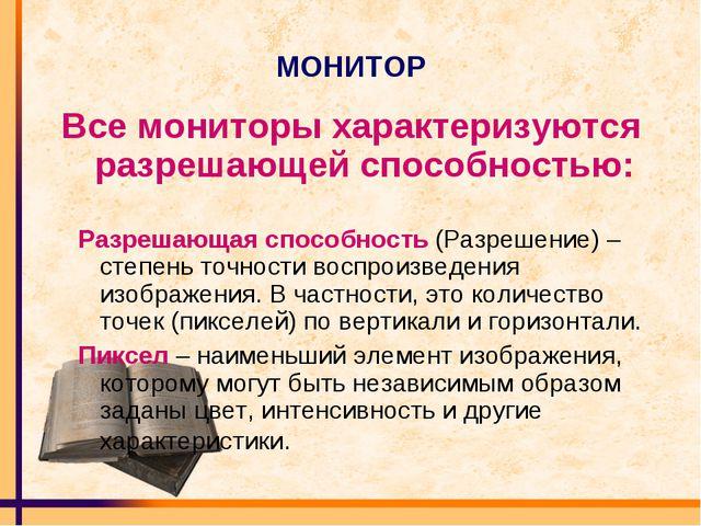 МОНИТОР Все мониторы характеризуются разрешающей способностью: Разрешающая сп...