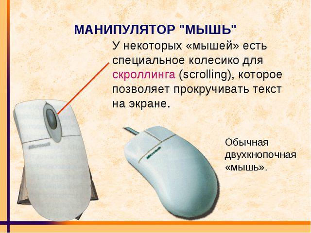 """МАНИПУЛЯТОР """"МЫШЬ"""" У некоторых «мышей» есть специальное колесико для скроллин..."""