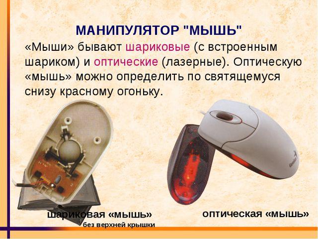 """МАНИПУЛЯТОР """"МЫШЬ"""" «Мыши» бывают шариковые (с встроенным шариком) и оптически..."""