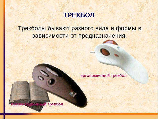 ТРЕКБОЛ Трекболы бывают разного вида и формы в зависимости от предназначения....