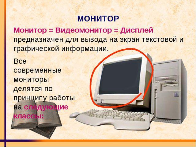 МОНИТОР Монитор = Видеомонитор = Дисплей предназначен для вывода на экран тек...