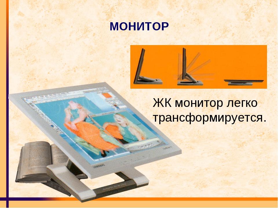 МОНИТОР ЖК монитор легко трансформируется.