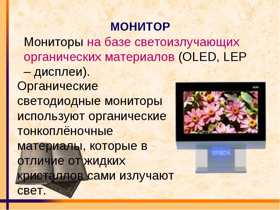 МОНИТОР Мониторы на базе светоизлучающих органических материалов (OLED, LEP –...