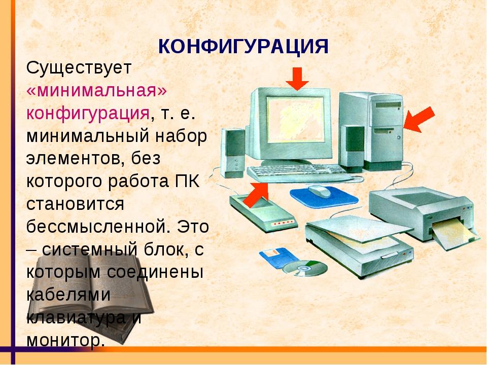 КОНФИГУРАЦИЯ Существует «минимальная» конфигурация, т. е. минимальный набор э...