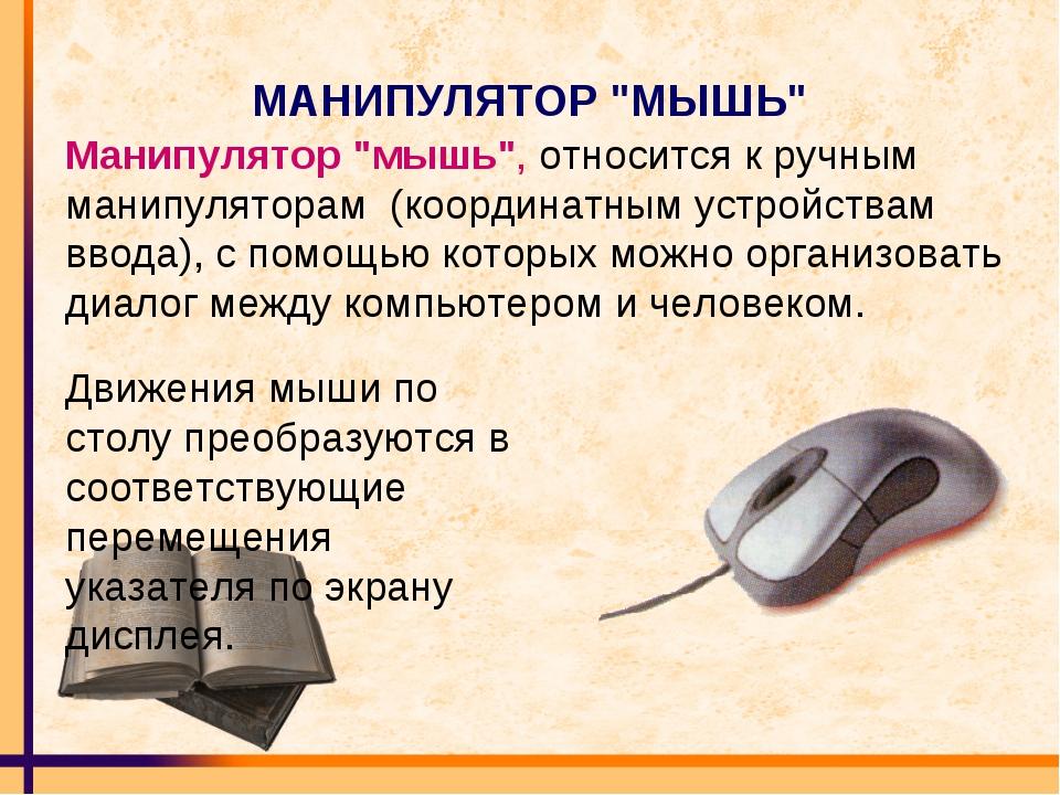 """МАНИПУЛЯТОР """"МЫШЬ"""" Манипулятор """"мышь"""", относится к ручным манипуляторам (коор..."""