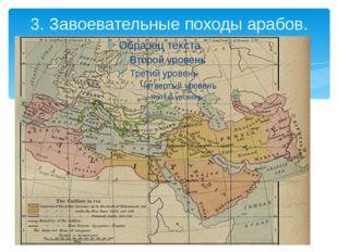 3. Завоевательные походы арабов.