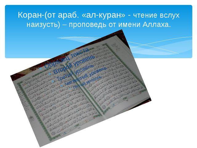 Коран-(от араб. «ал-куран» - чтение вслух наизусть) – проповедь от имени Алла...