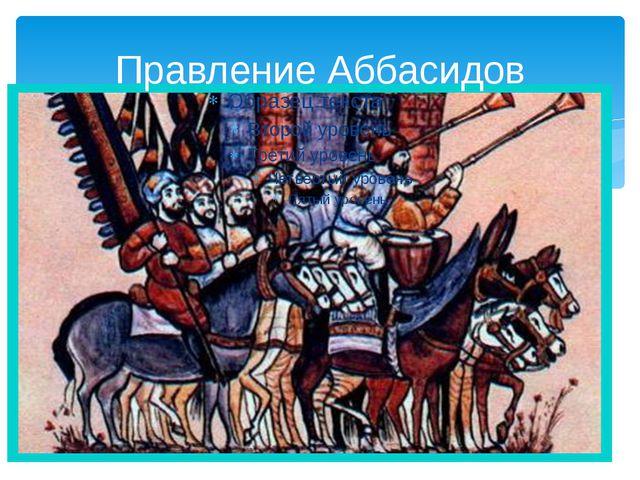 Правление Аббасидов
