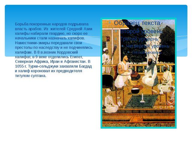 Борьба покоренных народов подрывала власть арабов. Из жителей Средней Азии х...