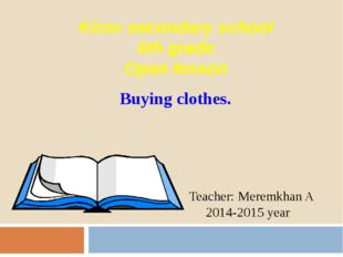 Kirov secondary school 6th grade Open lesson Buying clothes. Teacher: Meremkh