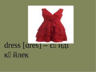 dress [dres] – сәнді көйлек