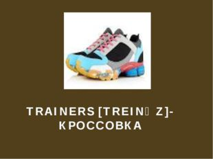 TRAINERS [TREINӘZ]-КРОССОВКА