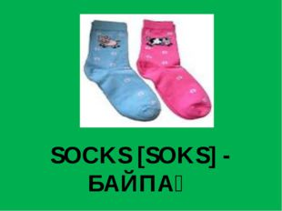 SOCKS [SOKS] - БАЙПАҚ