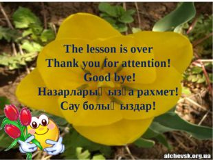 The lesson is over Thank you for attention! Good bye! Назарларыңызға рахмет!