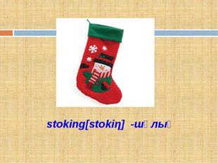 stoking[stokiη] -шұлық