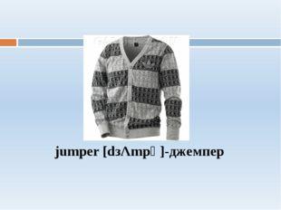 jumper [dзΛmpә]-джемпер