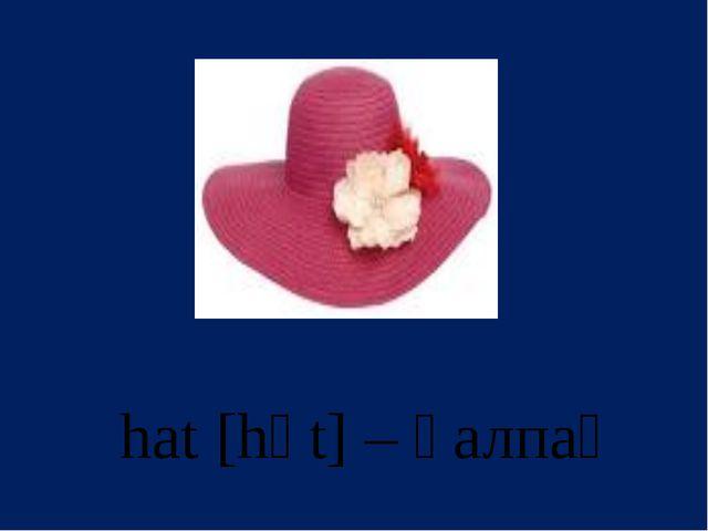 hat [hәt] – қалпақ