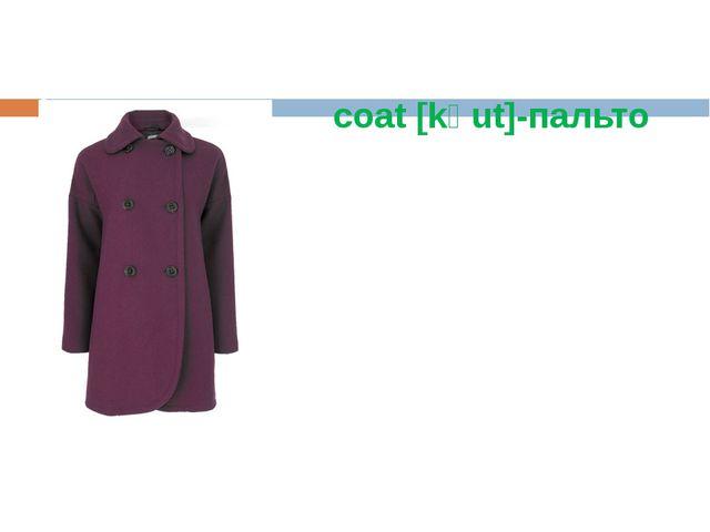 coat [kәut]-пальто
