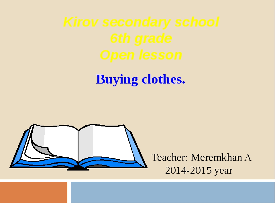 Kirov secondary school 6th grade Open lesson Buying clothes. Teacher: Meremkh...