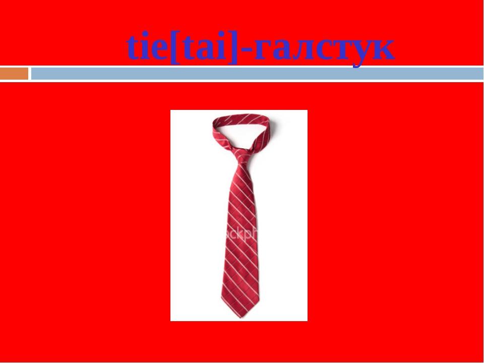 tie[tai]-галстук